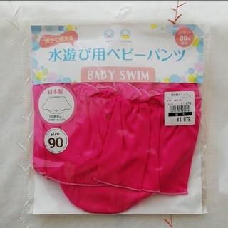 ニシマツヤ(西松屋)の【新品】水遊びパンツ 90サイズ(水着)