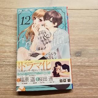 小学館 - コーヒー&バニラ 12 美品☆