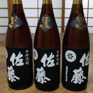 3本セット 新品 本格焼酎 黒麹仕込 佐藤 黒 芋焼酎 1,800ml 1.8l(焼酎)
