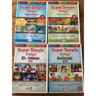 super simple songs DVD 4本セット