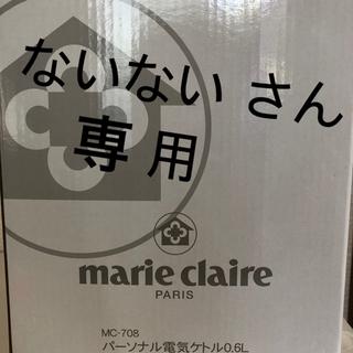マリクレール(Marie Claire)の電気ケトル(電気ケトル)