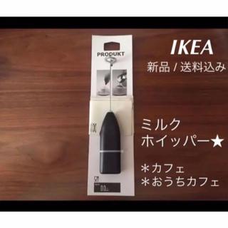 イケア(IKEA)の⚫︎IKEA ミルクホイッパー ミルク泡立て器(調理道具/製菓道具)