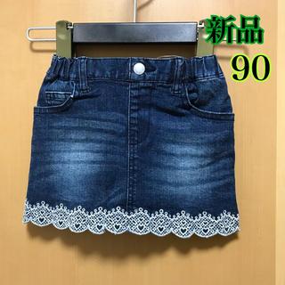 西松屋 - 【新品】デニムスカート  90