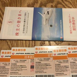 ジャル(ニホンコウクウ)(JAL(日本航空))のJAL 株主優待 5枚+冊子(航空券)