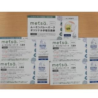 【株主優待】ムーミンバレーパーク入園券4枚+オリジナル手帳引換券