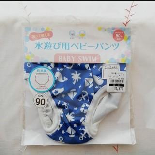 西松屋 - 【新品】水遊びパンツ 90サイズ