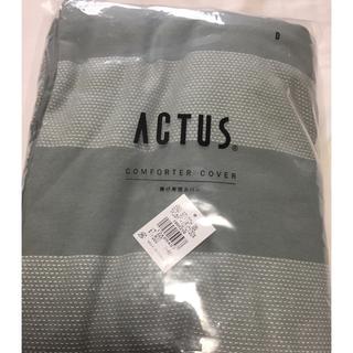 アクタス(ACTUS)のACTUS 掛け布団カバーダブルサイズ 新品未使用♡(シーツ/カバー)