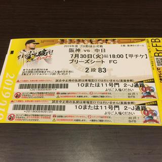 阪神タイガース - 阪神タイガース 7月30日 ブリーズシート ウル虎