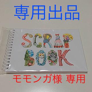 ヒグチユウコ    ホルベイン画材 スクラップブック+マステ(昆虫柄)新品