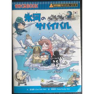 アサヒシンブンシュッパン(朝日新聞出版)の氷河のサバイバル(絵本/児童書)