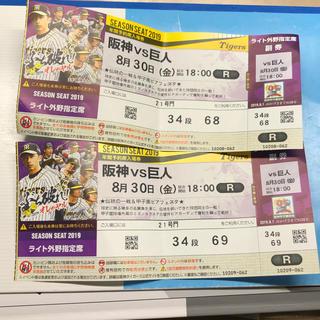阪神タイガース - チケット 2枚セット 阪神タイガース ライトスタンド 8月30日金曜日 ナイター