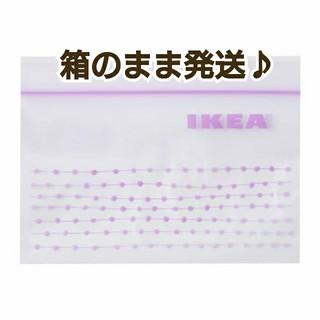 イケア(IKEA)の『箱のまま発送♪』 IKEA ジッパーバッグ VATTNIG(収納/キッチン雑貨)