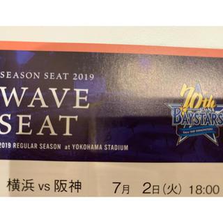 横浜DeNAベイスターズ - 7/2 ベイスターズ vs 阪神