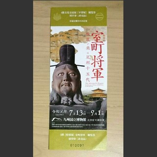 九州国立博物館チケット『室町将軍』(美術館/博物館)