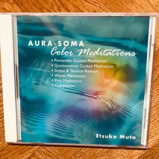 オーラソーマ カラーメディテーション 瞑想誘導CD (ヒーリング/ニューエイジ)