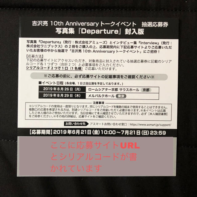 吉沢亮 トークイベント抽選応募券 Departure チケットのイベント(トークショー/講演会)の商品写真