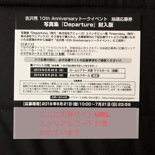 吉沢亮 トークイベント抽選応募券 Departure(トークショー/講演会)