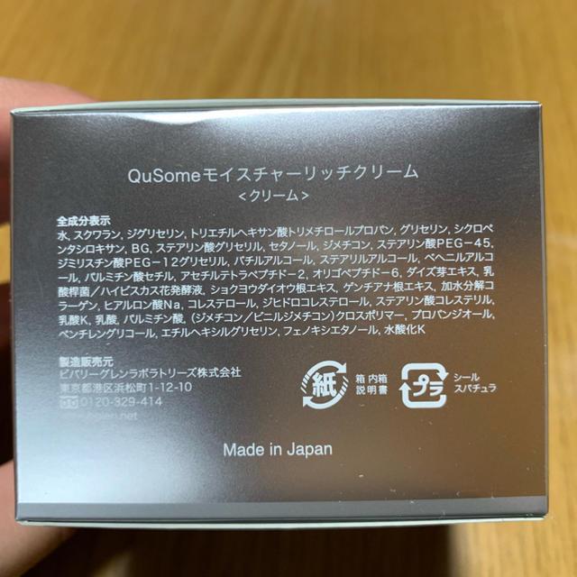 b.glen(ビーグレン)のQuSomeモイスチャーリッチクリーム コスメ/美容のスキンケア/基礎化粧品(フェイスクリーム)の商品写真