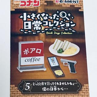 小学館 - 小さくなった日常コレクション 名探偵コナン 安室 安室透 僕の日本 コナン