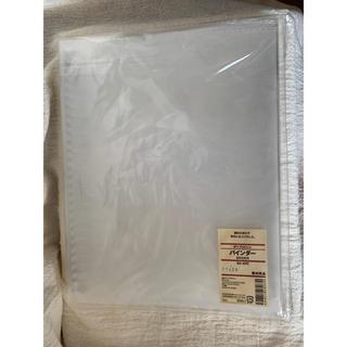 ムジルシリョウヒン(MUJI (無印良品))の無印良品 バインダー 2冊セット B5 26穴 ステーショナリー(ファイル/バインダー)