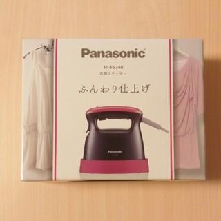 Panasonic - 【新品未開封】Panasonic衣類スチーマー NI-FS340