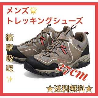 ★送料無料★メンズ トレッキングシューズ 登山靴 (スニーカー)
