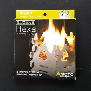 シンフジパートナー(新富士バーナー)のSATO ミニ焚き火台 たき火 ヘキサ ST-942(ストーブ/コンロ)