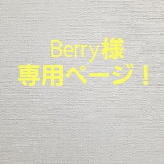 サンリオ(サンリオ)のBerry様 専用ページ ヒプノシスマイク セット(その他)