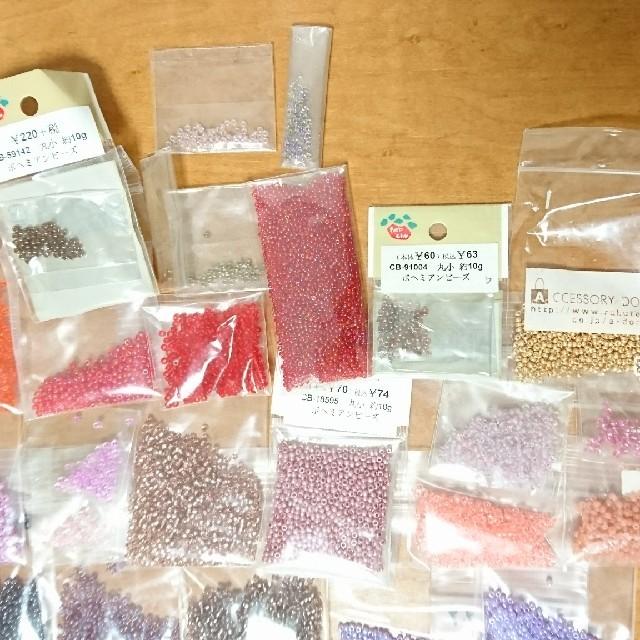 貴和製作所(キワセイサクジョ)の送料無料 丸小 紫・赤系 Mix ハンドメイドの素材/材料(各種パーツ)の商品写真