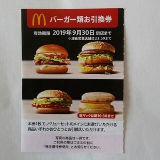 マクドナルド -  マクドナルド 株主優待券  バーガー類お引換券 5枚セット