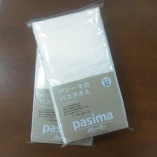 【2枚】パシーマのバスタオル 医療用純度の脱脂綿とガーゼで作る(タオル/バス用品)