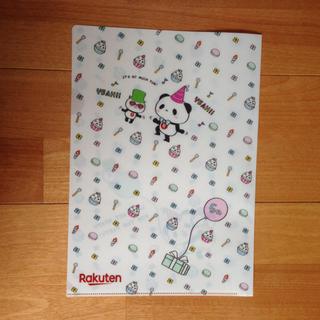 ラクテン(Rakuten)のお買いものパンダ クリアファイル 非売品(キャラクターグッズ)