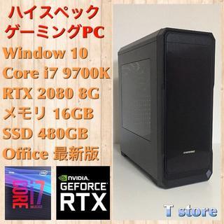 ゲーミングPC(Core i7 9700K/RTX2080/メモリ16GB)