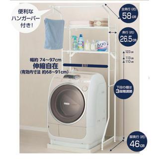 ニトリ(ニトリ)の洗濯機ラック(洗濯機)