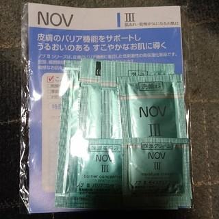 ノブ(NOV)のNOVサンプルセット(サンプル/トライアルキット)