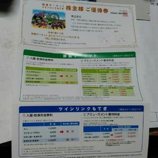 ホンダ - 本田技研工業 株主優待券