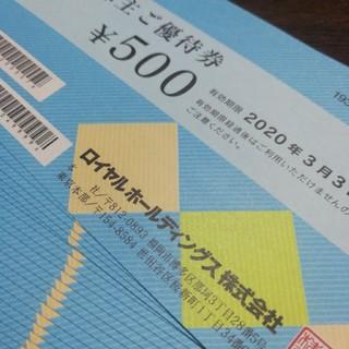 【安心のレターパック】ロイヤルホールディングス 株主優待券 10000円分