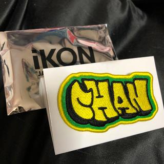 アイコン(iKON)のiKON チャヌ ワッペンバッジ(アイドルグッズ)