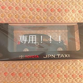 トヨタ - トヨタ ジャパンタクシー ミニカー 株主総会 センチュリー 非売品 オリンピック