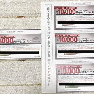 au - 【即日発送】au カムバック クーポン 原本 10000円×4枚◆コード通知可