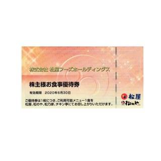 最新 松屋フーズ株主優待券 50枚(有効期限2020.6.30まで)