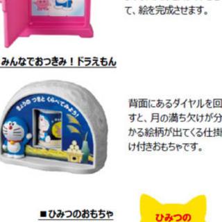 ショウガクカン(小学館)の新品未開封♡ハッピーセットのドラえもん(キャラクターグッズ)