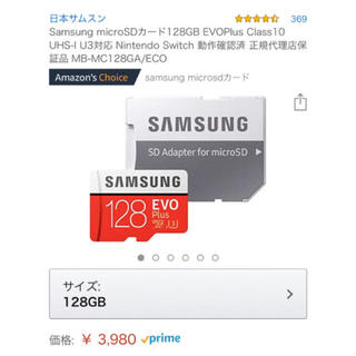 ニンテンドースイッチ(Nintendo Switch)のSAMSUNG microSDXCカード 128GB 複数枚購入可(PC周辺機器)