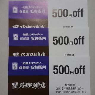 洋麺屋五右衛門・星野珈琲店 500円off券 3枚