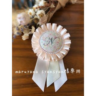 maruyana syansyan様専用 ロゼット(ネームタグ)