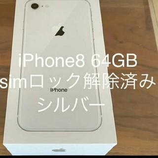iPhone - iPhone8 64GB simロック解除済み au シルバー