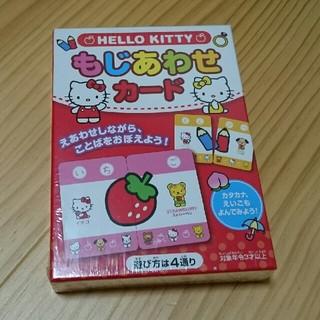 ハローキティ(ハローキティ)のキティちゃん もじあわせ カード おもちゃ(知育玩具)