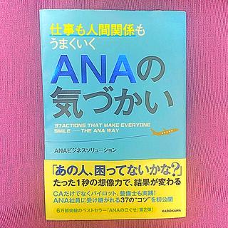カドカワショテン(角川書店)のANAの気づかい(ビジネス/経済)