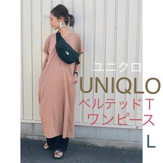 ユニクロ(UNIQLO)のUNIQLO ベルテッドTワンピース ベージュ L(ロングワンピース/マキシワンピース)