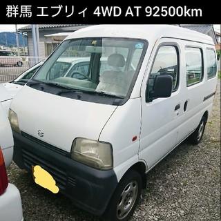 スズキ(スズキ)の群馬県安中市 エブリィ 4WD オートマ エアコン(車体)